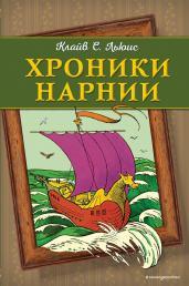 Хроники Нарнии (ил. П. Бейнс) корабль