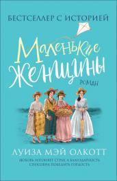 Маленькие женщины (Любимые детские истории)