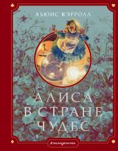Алиса в Стране чудес(ил.Г.Хильдебрандта)