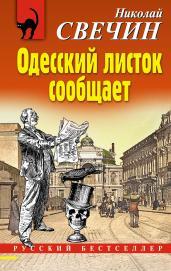 Одесский листок сообщает/м