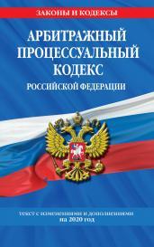 Арбитражный процессуальный кодекс Российской Федерации: текст с изм. и доп. на 2020 год