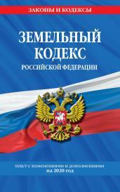 Земельный кодекс Российской Федерации: текст с изм. и доп. на 2020 г.