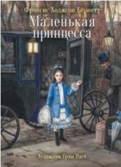 Маленькая принцесса/100 лучших книг