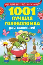 1001 лучшая головоломка для малышей