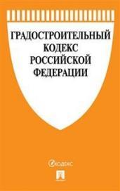Градостроительный кодекс Российской Федерации с таблицей изменений (новая редакция)