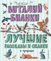 Лучшие рассказы и сказки о природе (ил. М. Белоусовой