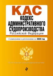 Кодекс административного судопроизводства РФ. Текст с изм. и доп. на 2020 г.