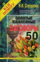 Золотые юбилейные заговоры.Вып.50/тв