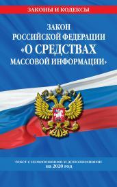 """Закон РФ """"О средствах массовой информации"""": текст с изм. и доп. на 2020 г."""