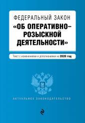 """Федеральный закон """"Об оперативно-розыскной деятельности"""". Текст с изм. и доп. на 2020"""