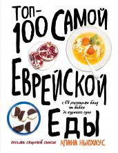 Топ-100 самой еврейской еды
