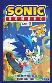 Sonic. Нежелательные последствия. Комикс. Вып. 1