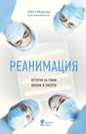 Реанимация: истории на грани жизни и смерти