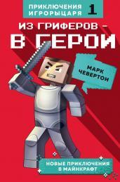 Из гриферов-в герои.Кн.1.