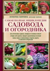 Самая полная энциклопедия садовода и огородника (красное оформление)