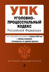 Уголовно-процессуальный кодекс Российской Федерации. Текст с изм. и доп. на 2 февраля 2020