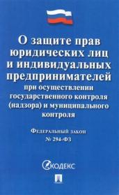 """ФЗ """"О защите прав юридических лиц и ИП""""2020"""