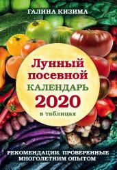 Лунный посевной календарь 2020 в табл.