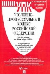 Уголовно-процессуальный кодекс РФ на 15.10.2020
