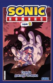 Sonic. Судьба доктора Эггмана. Комикс. Вып. 2