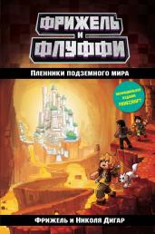 Пленники подземного мира. Кн. 2