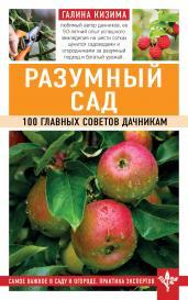 Разумный сад. 100 глав. советов дачникам