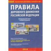 Правила Дорожного Движения Российской Федерации с иллюстрациями (02.01.2020)