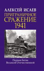 Приграничное сражение 1941. Первая битва Великой Отечественной.