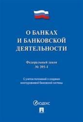"""Федеральный закон """"О банках и банковской деятельности"""" №395-1-ФЗ"""