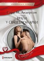 Враги у свадебной арки/м