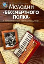 """Мелодии """"Бессмертного полка"""" в переложении для баяна (аккардеона)"""