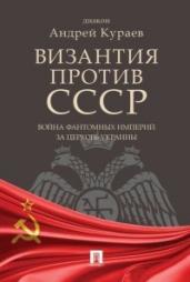 Византия против СССР. Война фантомных империй за церковь Украины