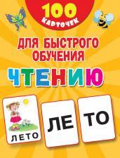100 карточек для быстрого обучения чтению