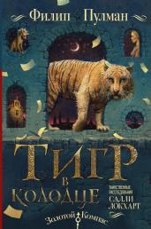 Таинственные расследования Салли Локхарт. Тигр в колодце