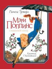 Мэри Поппинс с Вишневой улицы (илл. Г. Калиновского)