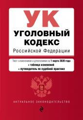 Уголовный кодекс Российской Федерации. Текст с изм. и доп. на 1 марта 2020 года (+ таблица изменений) (+ путеводитель по судебной практике)