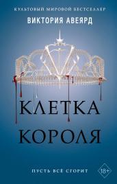 Клетка короля. Кн. 3