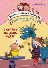 Эмми и свинка-единорог. Кн. 1. Сюрприз на День Чудес