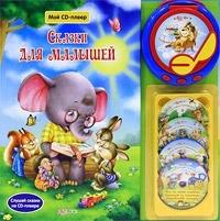 Сказки для малышей : слушай сказки на CD-плеере