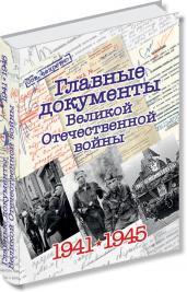 Главные документы ВОВ. 1941-1945гг.