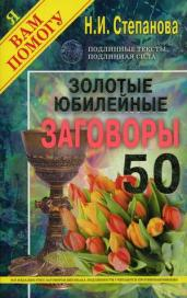Золотые юбилейные заговоры. Вып. 50
