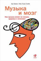 Музыка и мозг. Как музыка влияет на эмоции, здоровье