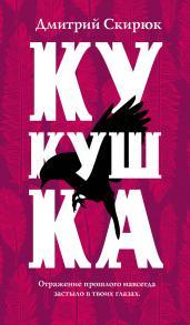 Кукушка. Кн. 4