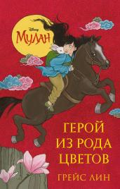 Мулан. Герой из рода цветов