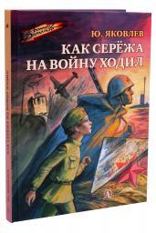 Юрий Яковлев: Как Сережа на войну ходил