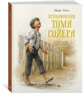 Приключения Тома Сойера (иллюстр. Ингпена Р.)