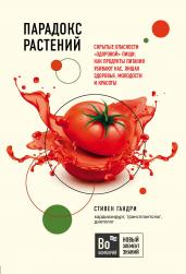 """Парадокс растений. Скрытые опасности """"здоровой"""" пищи: как продукты питания убивают нас, лишая здоровья, молодости и красоты (покет)"""