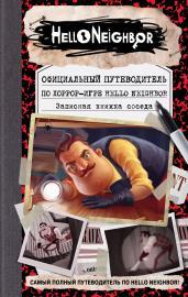 Официальный путеводитель по хоррор-игре Hello Neighbor. Записная книжка соседа. Самый полный путеводитель по Hello Neighbor!