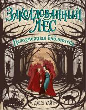 Заколдованный лес. Невозможная библиотека (#3)