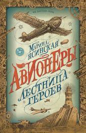 Авионеры. Книга 3. Лестница героев